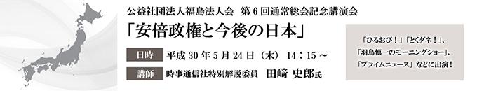 安倍政権と今後の日本 /></a></p></div>  <div style=