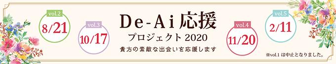 De-Ai応援プロジェクト2020