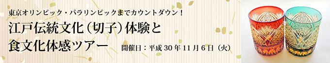 江戸伝統文化(切子)体験と食文化体験ツアー /></a></p></div>  <div style=