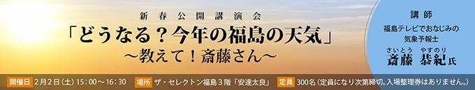 どうなる?今年の福島の天気~教えて斎藤さん