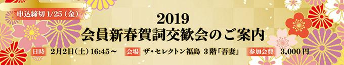 2019年会員新春賀詞交歓会