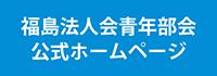 公益社団法人 福島法人会青年部会