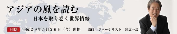 アジアの風を読む