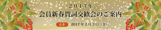 2017年 会員新春賀詞交歓会のご案内