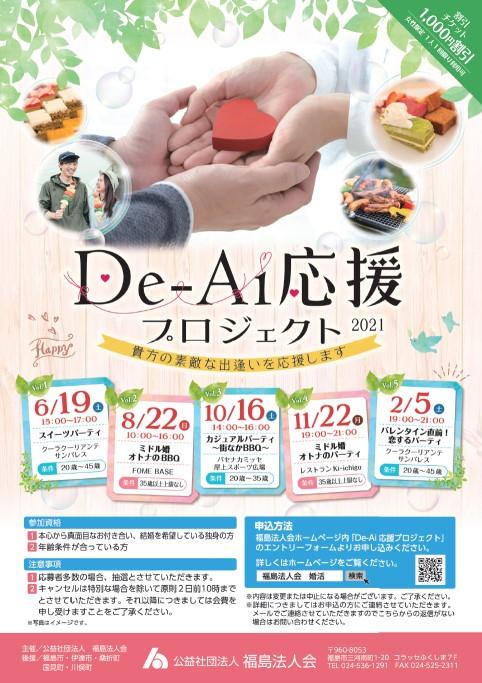 De-Ai応援プロジェクトチラシ2021